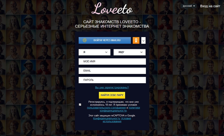 LoveetoAdult - ОСТОРОЖНО! На этом сайте знакомств много одиноких людей